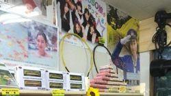 「元祖・ローカル線本舗」グッズ販売店がスカイツリーのそばに開店 いすみ鉄道が出店