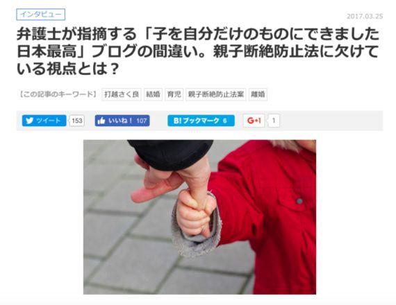 「子を自分だけのものにできました日本最高」とかいうデマサイトを信じた方に