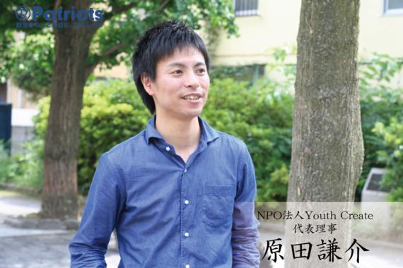 政治と若者に注目が集まっている今こそ次の仕掛けを NPO法人 Youth Create 代表