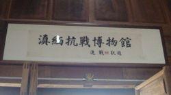 中国の「歴史戦」を見る(上)「無知」を超えた「意図的な曲解」
