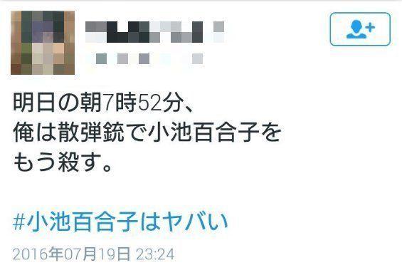 小池百合子氏にTwitterで殺害予告「散弾銃で殺す」