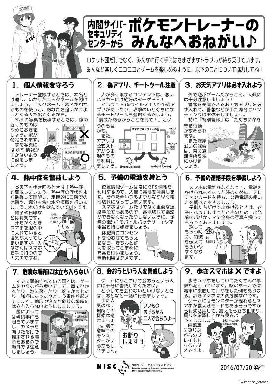 ポケモンGO、日本政府が注意喚起「危険な場所に入らないで」