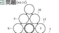三角パズルに挑戦 第33回