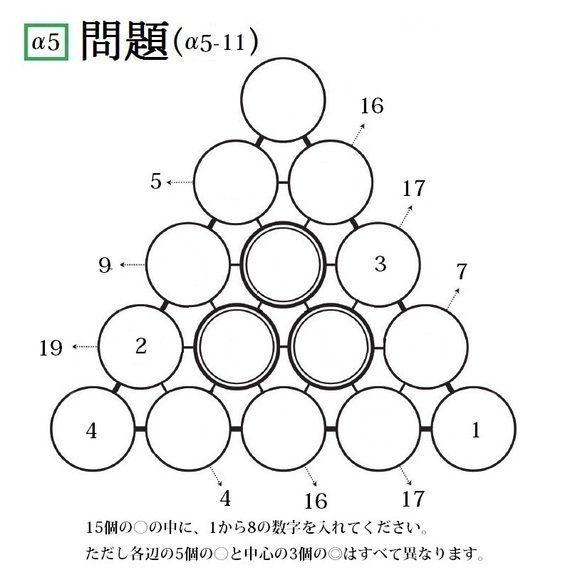 三角パズルに挑戦! 第33回