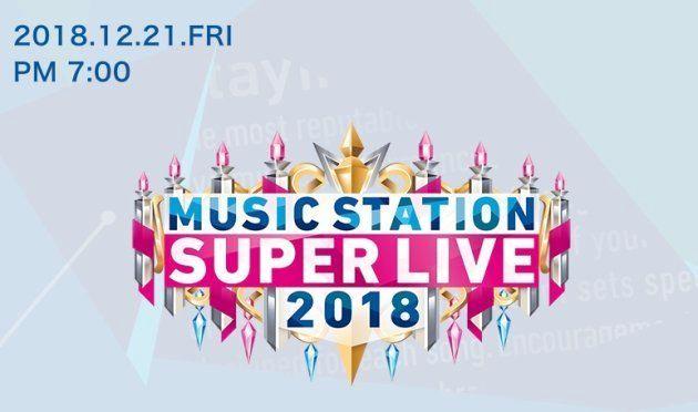「MUSIC STATION SUPER LIVE
