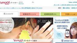 ヤフーとFacebook活用の恋人探しアプリ「Omiai」が業務提携