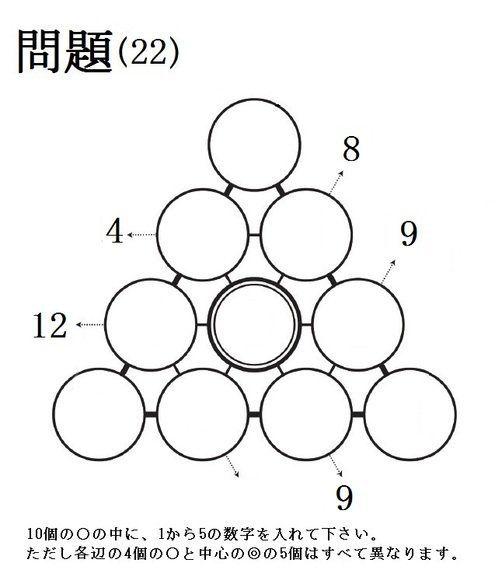 三角パズルに挑戦! 第11回