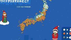 ホワイトクリスマスになる? 24日・25日の天気