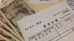 1日1万円、都議会議員の「費用弁償」は供託(≒受け取り拒否)しております