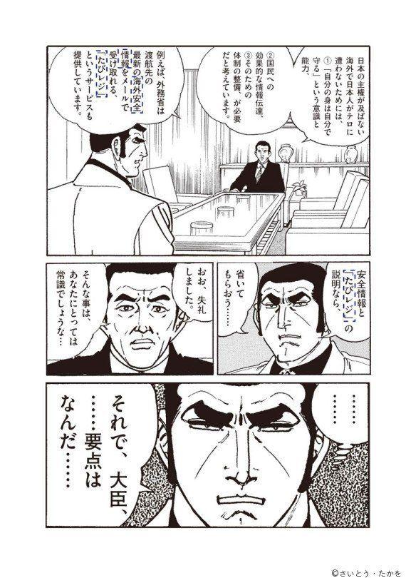「ゴルゴ13」に外務大臣からオファー? 海外の日本人に安全対策を指南