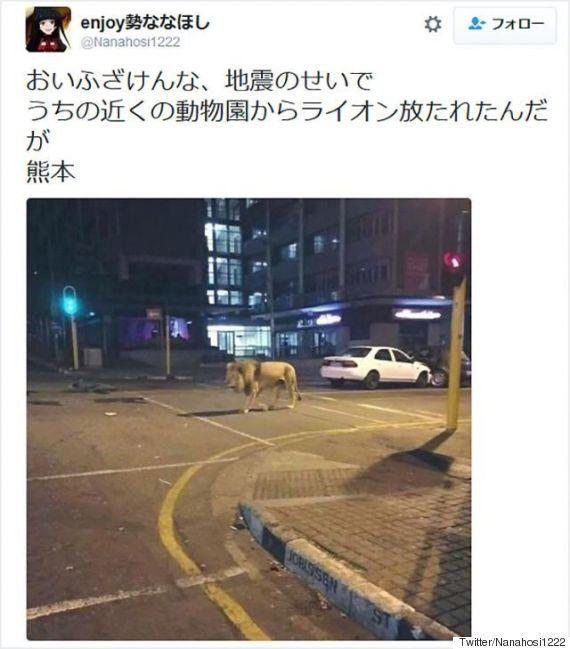 「ライオン逃げた」熊本地震のデマ情報を拡散した疑い 20歳男を逮捕