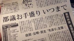 都議会の1日1万円の定額交通費、賛否採決すらされず先送りへ