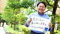 先生を支援することが、日本をよくする