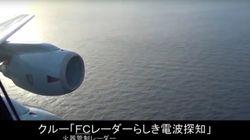 韓国海軍からの火器管制レーダー照射の映像、防衛省がYouTubeで公開