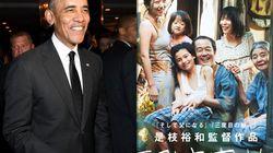 映画「万引き家族」、オバマ前大統領の「2018年のお気に入りリスト」に選ばれる。日本作品で唯一