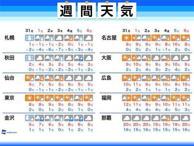 初日の出、期待できる都道府県マップ 三が日は厳しい冷え込み続く