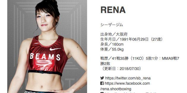 RENA選手のプロフィール。シュートボクシング協会の公式サイトより