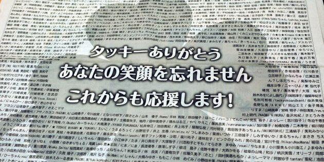 「タッキーありがとう」1329人のファンが新聞に全面広告でメッセージ