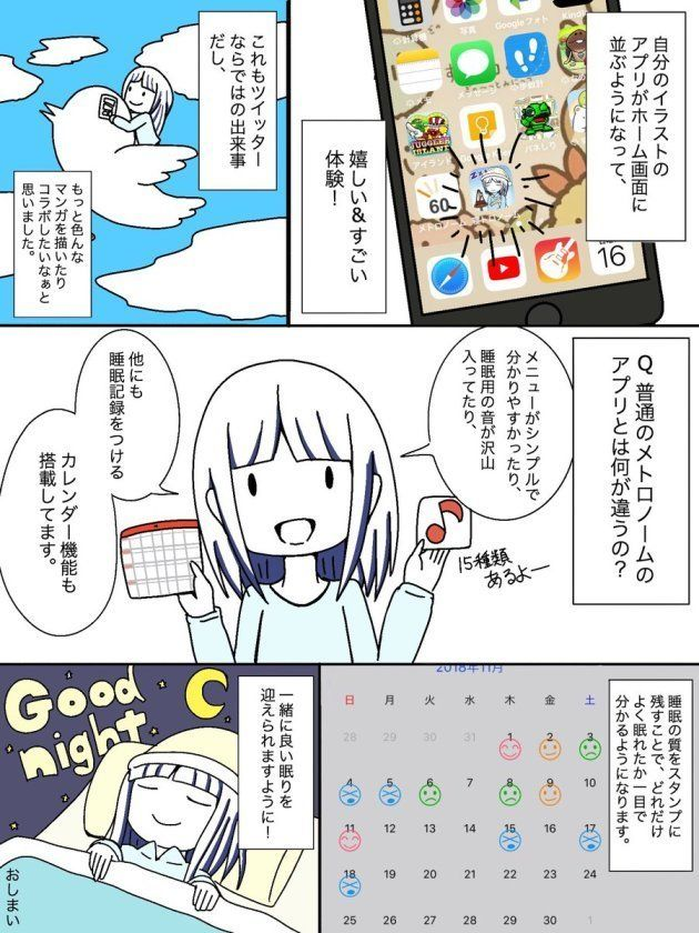 睡眠用アプリ『寝トロノーム』が誕生。きっかけは、マンガがTwitterで拡散したことだった