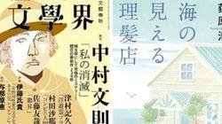 【芥川賞】コンビニ勤務の村田沙耶香さんが受賞
