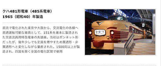 展示されているクハ481形電車