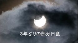 部分日食 東京都内でも、はっきりと観測