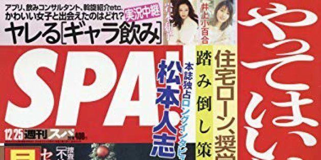 問題の特集が組まれていた週刊SPA!12月25日号