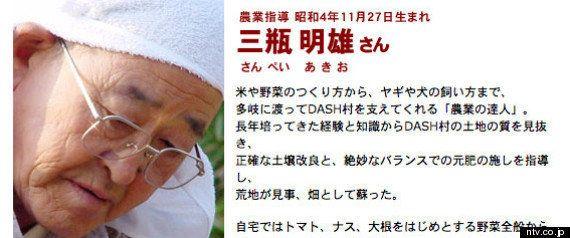 『DASH村』の名物犬・北登死す