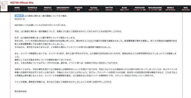 NGT48の公式サイトに掲載された声明