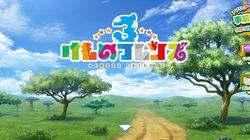 『けものフレンズ3』の開発発表にファン歓喜「無限に楽しみ」 スマホアプリとアーケードゲームで
