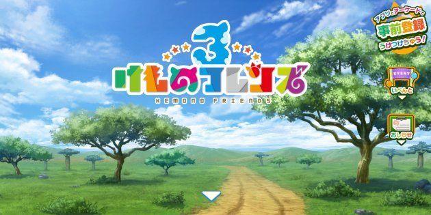 「けものフレンズ3」公式サイト