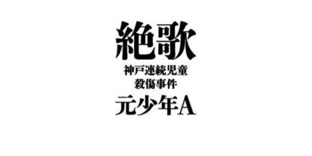 「絶歌」元少年Aの手記の太田出版「出版を継続する」【神戸連続児童殺傷事件】