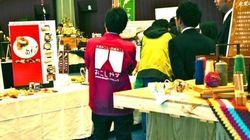 「三方よし」を受け継ぐ、滋賀の地域おこし展示会「おこしやす