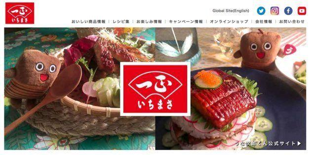 一正蒲鉾公式ホームページ