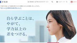 Z会「一切関係ございません」NGT48山口真帆さんの報道めぐって、通信教育大手が声明