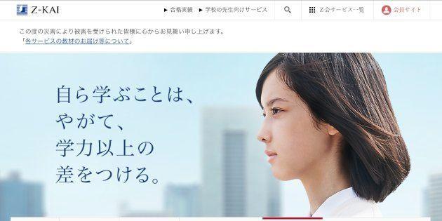 大手通信教育「Z会」の公式ホームページ
