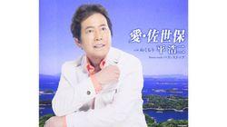 平浩二さんの歌う「ぬくもり」、ミスチルの曲に酷似 CD自主回収へ