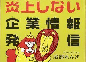 「炎上しない企業情報発信」治部れんげさん著(日本経済新聞出版社)