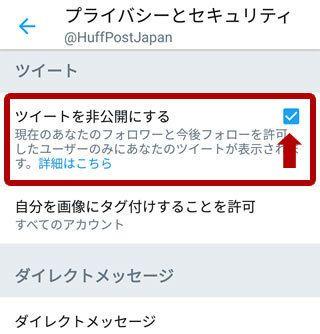 Twitter、非公開ツイートが公開になってたバグを報告 アンドロイドで発生