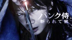 【戦略】映画「パンク侍」、Twitter史上初となる「全編無料公開」の裏側