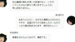 安倍昭恵夫人「携帯水没で...」