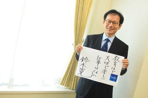 世界の教育の潮流と日本の教育の向かう先