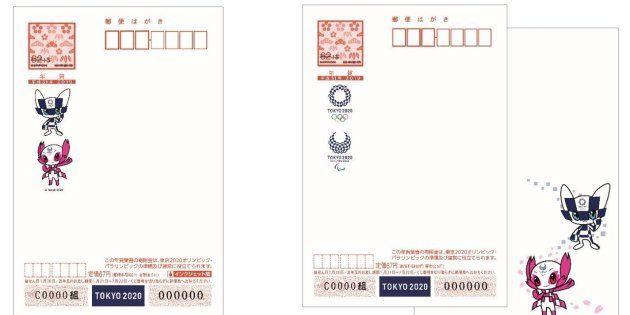 東京2020大会[寄附金付]年賀葉書