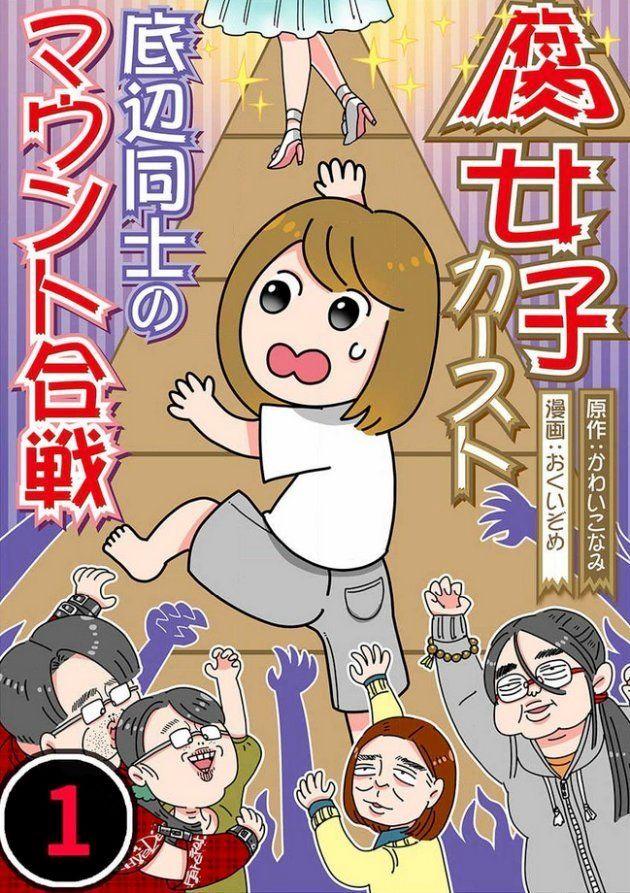 「腐女子カースト~底辺同士のマウント合戦」の第1話の扉ページ