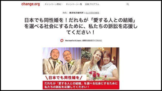 同性婚訴訟、2月14日に全国一斉提訴へ