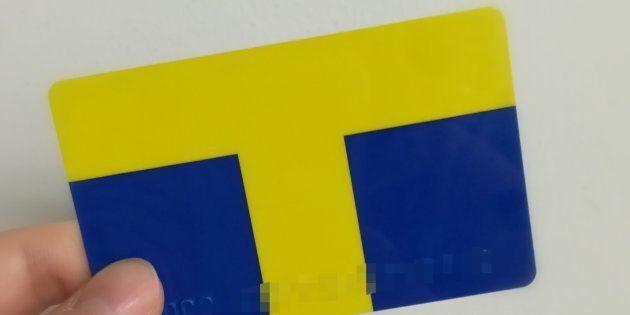 Tカードのイメージ写真(個人情報をモザイクで隠しました)