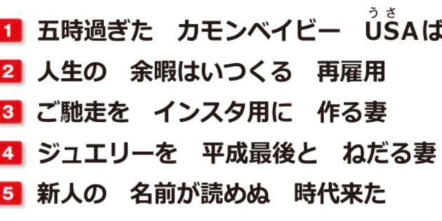 第32回「サラリーマン川柳」コンクールの入選100句が決まった(写真は100句の一部です)