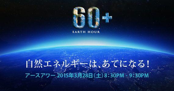 横浜マリノスが世界最大の環境キャンペーン『アースアワー』の親善大使に