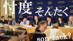 【森友学園】「忖度」は英語でどう通訳された? 籠池氏会見で外国人記者に