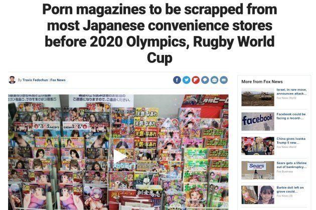 「日本のコンビニの大半からポルノ雑誌が撲滅される」と報じるFOXの記事